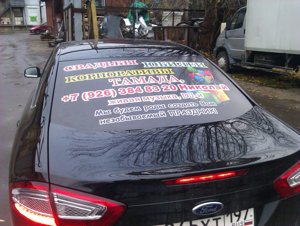 Пример рекламы на заднем стекле автомобиля