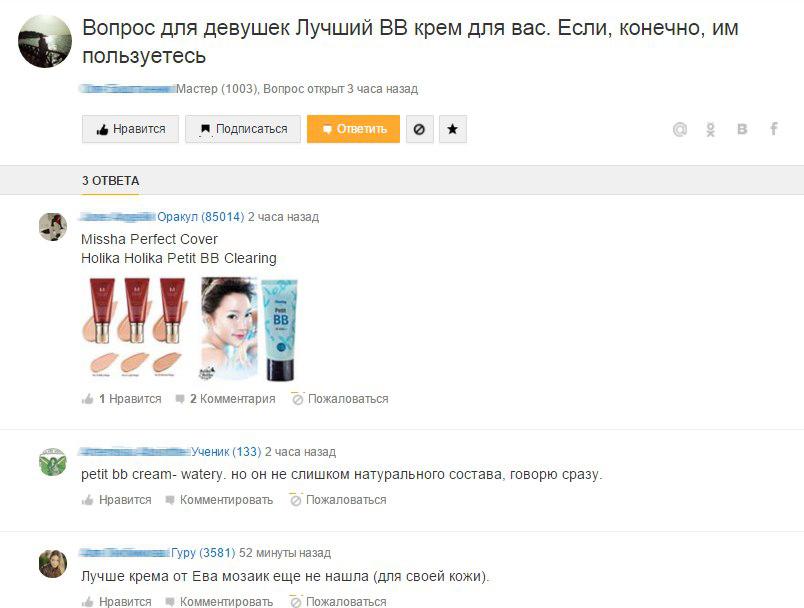 Crowd-Marketing в Ответы Гугл и Ответы Mail.ru