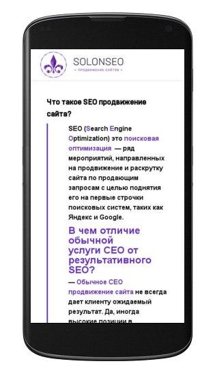 Проверьте, удобен ли ваш сайт на мобильных устройствах
