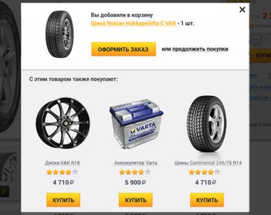Пример продажи сопутствующих товаров